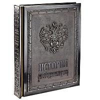 Книга «История Российского государства» медь с золотым обрезом, фото 1
