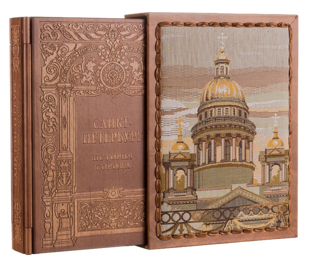 Книга «Санкт-Петербург. История города»
