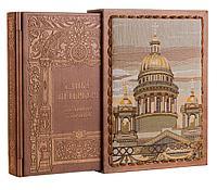 Книга «Санкт-Петербург. История города», фото 1