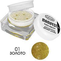 Рассыпчатый пигмент для век ESTRADE MANIFEST friable pigment тон 01 золото
