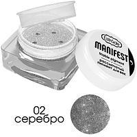 Рассыпчатый пигмент для век ESTRADE MANIFEST friable pigment тон 02 серебро