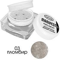 Рассыпчатый пигмент для век ESTRADE MANIFEST friable pigment тон 03 пломбир