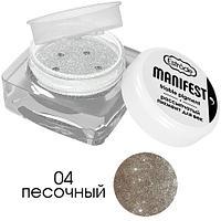Рассыпчатый пигмент для век ESTRADE MANIFEST friable pigment тон 04 песочный