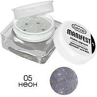 Рассыпчатый пигмент для век ESTRADE MANIFEST friable pigment тон 05 неон