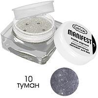 Рассыпчатый пигмент для век ESTRADE MANIFEST friable pigment тон  10 туман