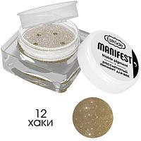 Рассыпчатый пигмент для век ESTRADE MANIFEST friable pigment тон 12 хаки