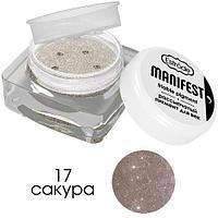 Рассыпчатый пигмент для век ESTRADE MANIFEST friable pigment тон 17 сакура