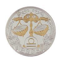 "Монета зодиак ""Весы"""