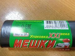 Мешок (пакет) д/мусора 30л 50х60см, ПНД, 20 шт/рул, черный