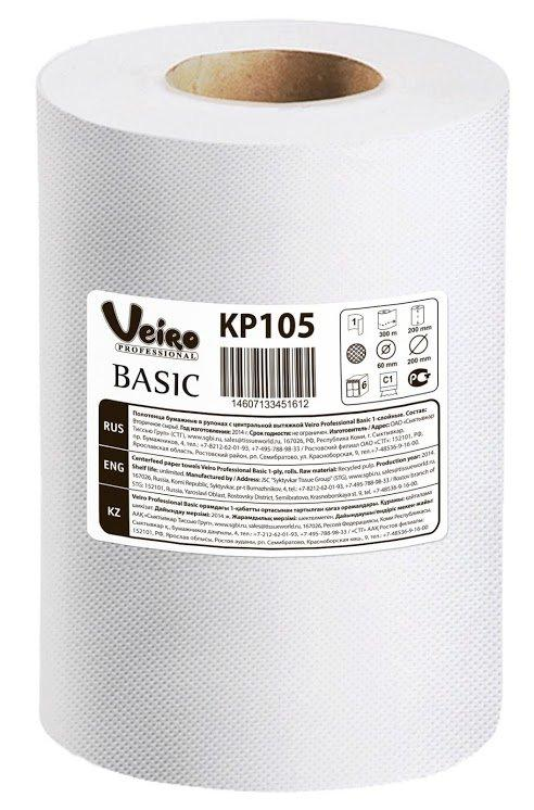 Полотенца бумажные в рулонах с центральной вытяжкой Veiro Professional Basic, макулатура, 1сл, 300м, 2 шт