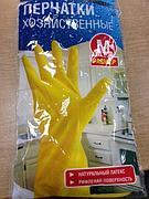 Перчатки  хозяйственные латексные, размер XL
