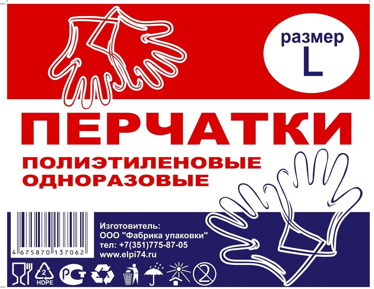 Перчатки однораз., ПЭ, р-р L, 100 шт