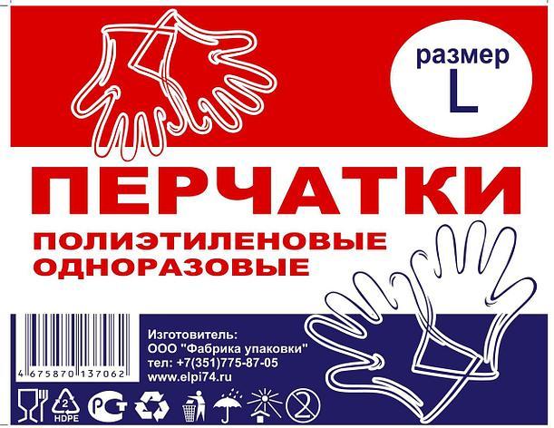 Перчатки однораз., ПЭ, р-р L, 100 шт, фото 2