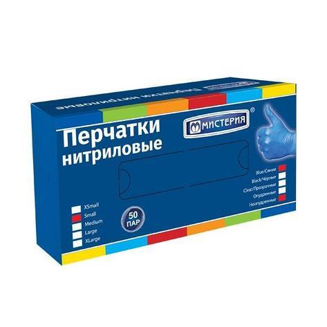 Перчатки нитриловые синие без талька, размер  S, 50 шт, фото 2