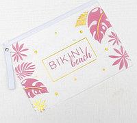 """Косметичка для купальника """"Bikini beach"""""""