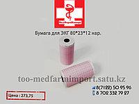 Бумага для ЭКГ 80*23*12 наружний