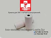 Бумага для ЭКГ 110*30*12 внутренний