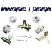 Комплектующие детали для радиаторов отопления