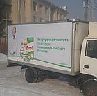 Реклама на транспорте брендирование автомобилей, фото 3