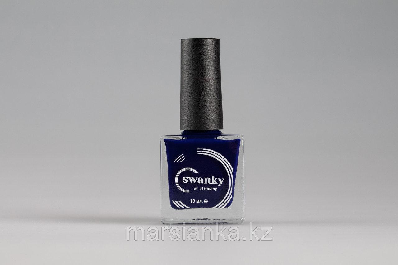 Лак для стемпинга Swanky Stamping №008, синий, 10 мл.