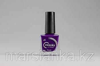 Лак для стемпинга Swanky Stamping №010, фиолетовый, 10 мл.