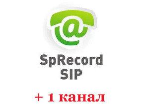 SIP-канал SpRecord VoIP