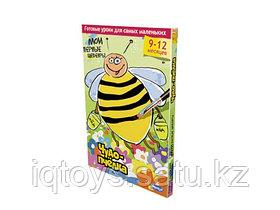 Мои первые шедевры. Чудо-пчёлка 30 творческих занятий для детей. 1-ый уровень сложности