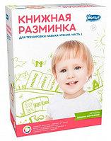 Книжная разминка. Часть 1 Комплект для развития навыка чтения по методике Домана-Маниченко