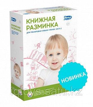 Книжная разминка. Часть 2 Комплект для развития навыка чтения по методике Домана-Маниченко