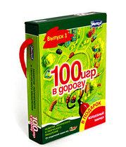 100 игр в дорогу. Зелёный выпуск