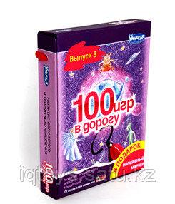100 игр в дорогу. Фиолетовый выпуск
