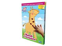 Мои первые шедевры. Жираф и пятнышки 30 творческих занятий для детей. 2-ой уровень сложности