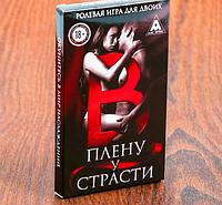 """Игра ролевая для двоих """"В плену у страсти"""", фото 1"""