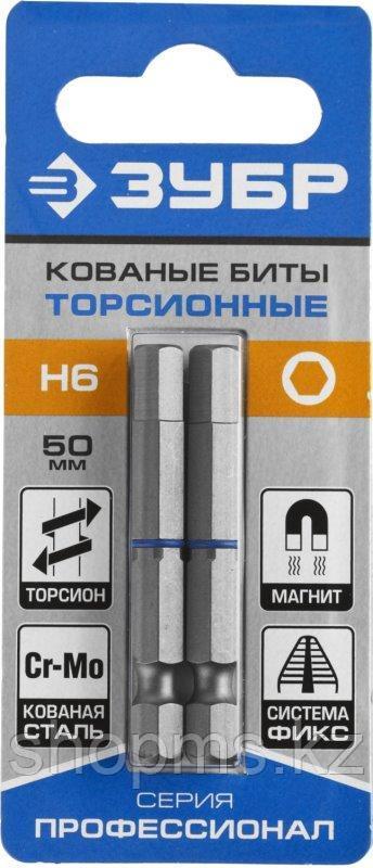 """Биты ЗУБР """"ПРОФЕССИОНАЛ"""" торсионные кованые, обточенные, хромомолибденовая сталь, HEX3, 2шт."""