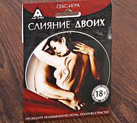 "Игра секс ""Слияние двоих"", фото 1"