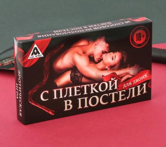"""Игра эротическая """"С плеткой в постели"""""""