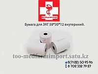 Бумага ЭКГ 58*30*12 внутренний