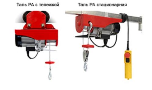 Таль электрическая с тележкой РА (220 В) 500/1000 кг