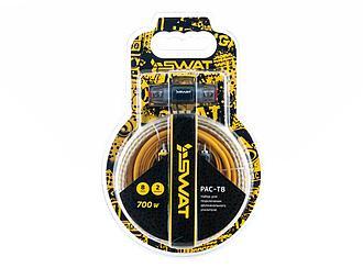 Набор установочных проводов Swat PAC-T8 для подключения 2-х канального усилителя 8Ga