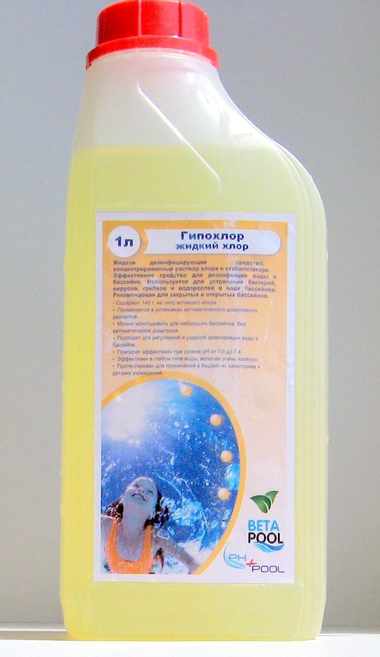 Гипохлор (1 литр)