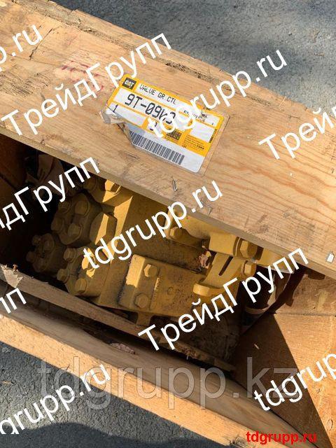 9T0909 Главный распределитель (valve group-control) CAT D9N