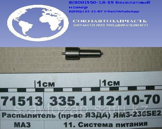 Распылитель (АО ЯЗДА) для двигателя ЯМЗ 335-1112110-70