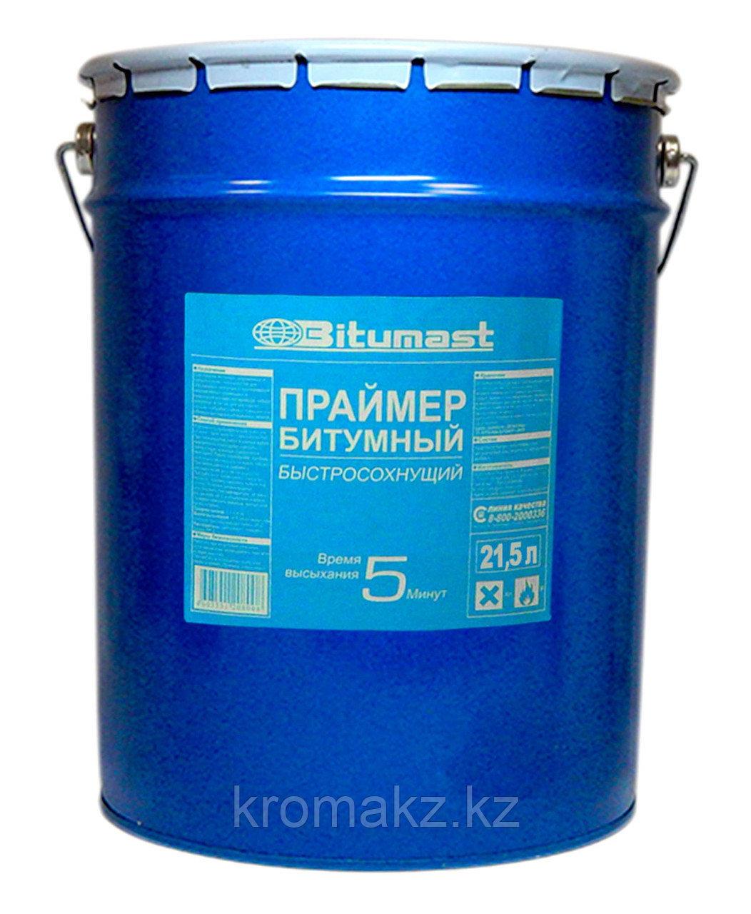 Праймер быстросохнущий Bitumast 21.5л