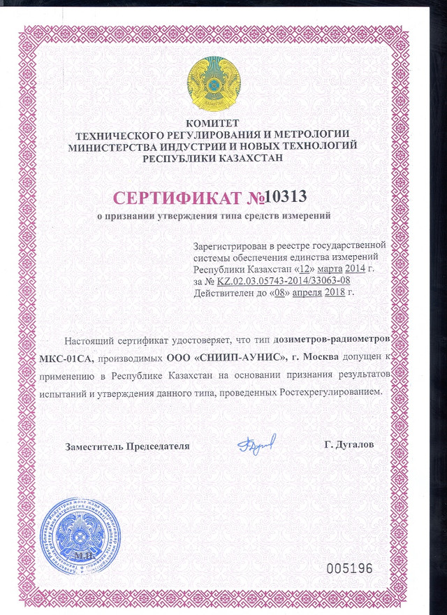 https://www.aunis.ru/wp-content/uploads/2016/11/MKC-01CA_kaz.jpg