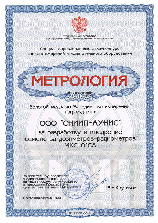 https://www.aunis.ru/wp-content/uploads/2016/11/certifikat_MKC-01CA1-2006-95-EC.jpg