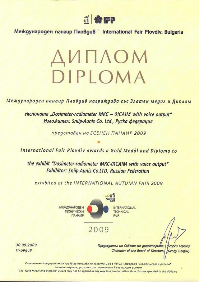 https://www.aunis.ru/wp-content/uploads/2016/11/certifikat_MKC-01CA1-2004-108-EC.jpg
