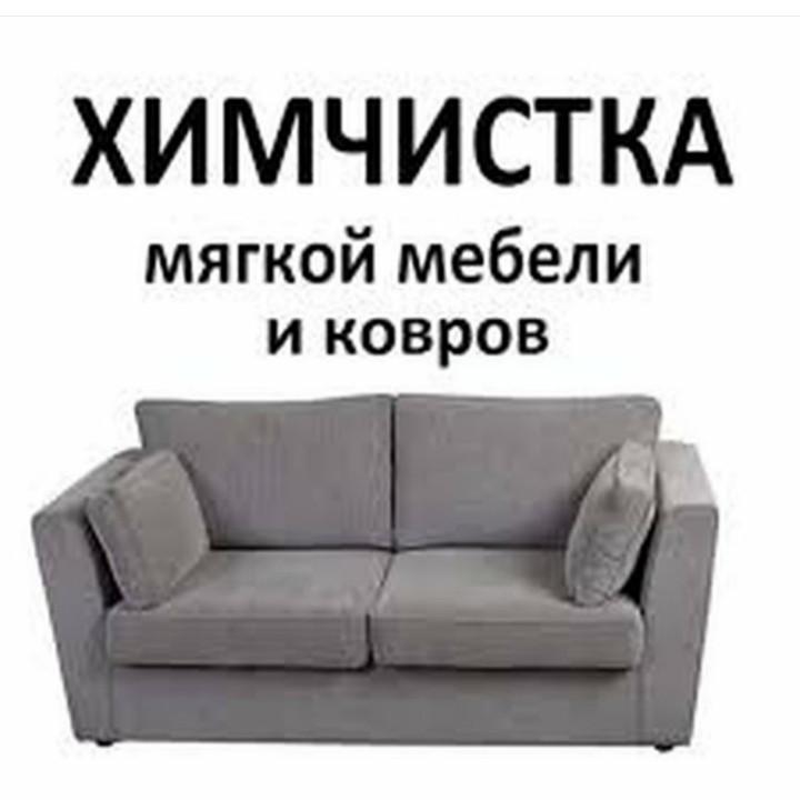 Профессиональная химистка ковров и мебели