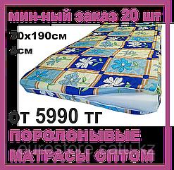 Матрас поролоновый 190х70 высота 4 см