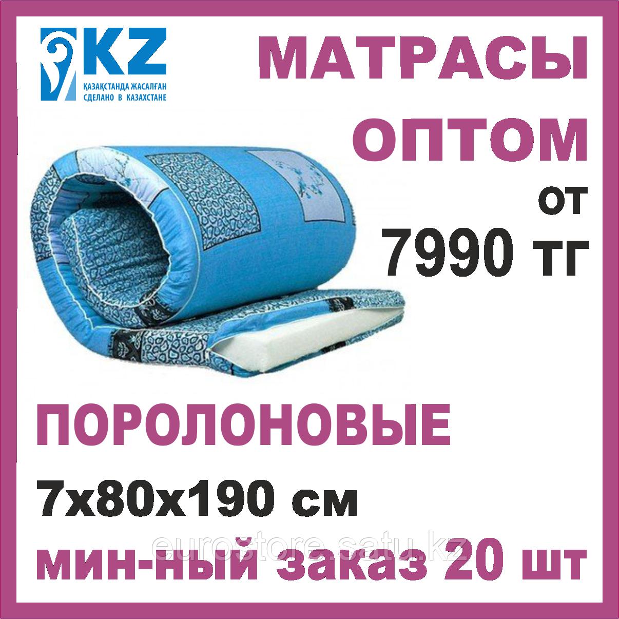 Матрас поролоновый 7х190х80см