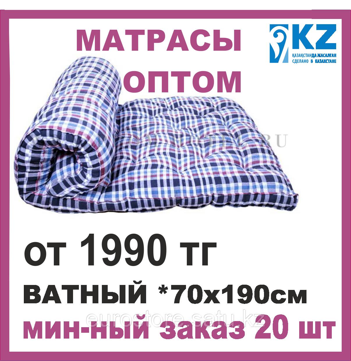 Матрас ватный 0.70х1.90